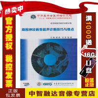 医学影像学超声诊断全集 周围神经病变超声诊断技巧与难点(1DVD-ROM)视频光盘碟片