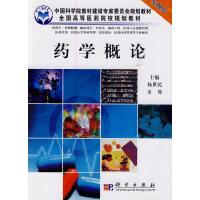 药学概论(本科药学) 9787030263629