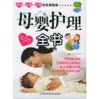 正版书籍 母婴护理全书 张春改 9787542733818 上海科学普及出版社