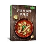 好吃生活-好吃易做的美味汤