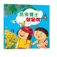 昆虫博士就是我》曹载恩著 韩国图画故事 有想象力的有趣味性的内容 全新正版现货图书 群言出版社