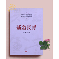 【旧书二手书9新】基金长青、范勇宏、原书定价:58.00元、中信出版社(橙子旧书专营店)