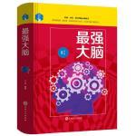 思维解码:最强大脑 眼脑直映快读法 脑力数学逻辑思维训练书中小学生素材智力开发训练 提高大脑记忆力 谋略书籍 记忆术大