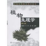 植物生理学(郝建军)(二版)