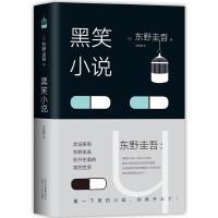 东野圭吾:黑笑小说(2018版)