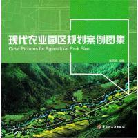 现代农业园区规划案例图集