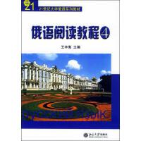 俄语阅读教程(4) 王辛夷 编