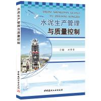 水泥生产管理与质量控制 9787516010891