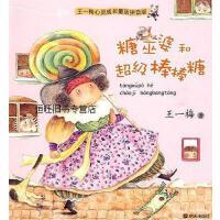 【二手旧书8成新】王梅心灵成长童话拼音版・糖巫婆和超级棒棒糖 王一梅 明 9787533262280