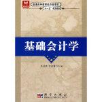 【二手旧书9成新】基础会计学 吴战勇,李淑慧 科学出版社 9787030224590