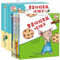 要是你给老鼠吃饼干 全套9册儿童书籍国外获奖一年级绘本 小学阅读老师指定 经典故事书4-6岁小学生必读 非注音版小少年