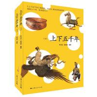 上下五千年(全二册)