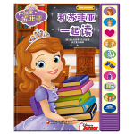 英语学习有声故事书・和苏菲亚一起读 (pi kids 皮克有声玩具书)