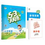 53天天练 广州专用 小学英语 三年级下册 教科版 2019年春 含答案全解全析+测评卷