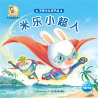 米乐小超人-米乐米可生命教育故事书 海豚传媒 9787556049677