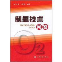 【二手旧书8成新】制氧技术问答 9787122108418
