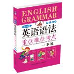 2013学生实用英语语法重点.难点.考点一本通(初中卷)修订