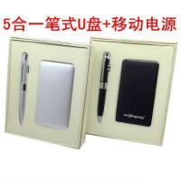 USB3.0 五合一笔式 u盘8gb 64gb 移动电源 二件套装 公司企业礼品 定制