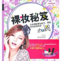【新书店正版】裸妆秘笈张音音吉林科学技术出版社9787538451382