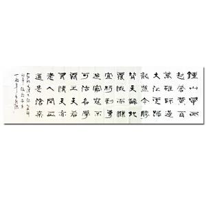 中国书法家协会主席 张海《 书法》DW256