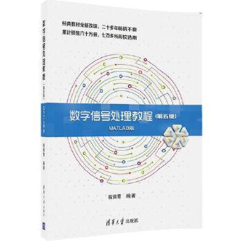 数字信号处理教程(第五版)MATLAB版 经典教材全新改版,20多年畅销不衰,销售六十多万册,700多所高校使用。配有教学课件、辅助教学软件、习题解答,包含MATLAB相关内容。