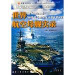 【二手旧书9成新】世界航空母舰实录 现代舰船杂志社 航空工业出版社 9787802432307