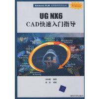 UG NX6 CAD快速入门指导(配光盘)(Siemens PLM应用指导系列丛书)