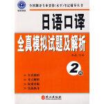 日语口译全真模拟试题及解析(2级)(附盘)
