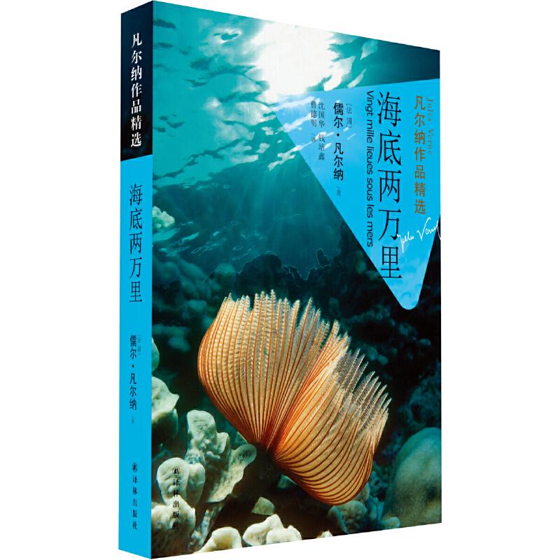 凡尔纳作品精选:海底两万里(囊括凡尔纳十三部代表作 权威法语全译本 )