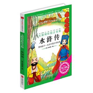 《水浒传》(无障碍彩绘注音版)影响孩子一生的中国文学经典,逐字注音,精心批注,名师导读,专家推荐,全面提升阅读能力,帮孩子赢在起点!