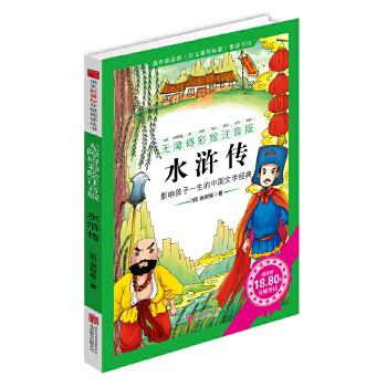《水浒传》(无障碍彩绘注音版)影响孩子一生的中国文学经典,逐字注音,精心批注,名师导读,专家推荐,全面提升阅读能力,帮孩子赢在起点!影响孩子一生的中国文学经典,逐字注音,精心批注,名师导读,专家推荐,全面提升阅读能力,帮孩子赢在起点!
