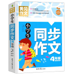 小学生同步作文4年级 黄冈作文 班主任推荐作文书素材辅导四年级9-10岁适用满分作文大全