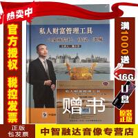 正版包票 私人财富管理工具之家族信托协议遗嘱 魏小军 6DVD+赠1本书视频光盘碟片