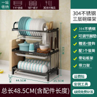 304不锈钢碗架沥水架厨房置物架晾放碗碟盘子刀具用品碗筷收纳盒 +砧板架+刀架