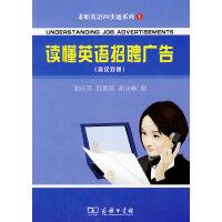 读懂英语招聘广告