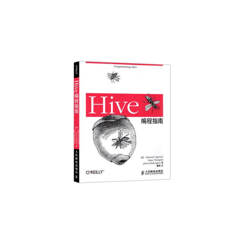 Hive编程指南 使用Hive的SQL方言处理在Hadoop系统上的大型数据集
