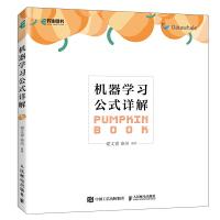 """机器学习公式详解 (""""西瓜书""""学习伴侣""""南瓜书""""正式版)"""