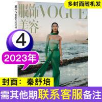 【共3本打包】vogue服饰与美容杂志2020年1月+米娜2019年12月+瑞丽服饰美容2019年12月时尚时装杂志时