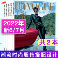 【共3本打包】米娜2020年4月+vogue服饰与美容杂志2020年4月+瑞丽服饰美容2020年4月时尚时装杂志时尚杂志穿衣搭配2018女性美妆杂志