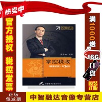 正版包票掌控税收 蔡昌 10VCD 视频音像光盘影碟片