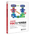 【旧书二手书9成新】持续改善:TOC生产管理指南( (以)欧德.可汗(Oded Cohen),中华高德拉特协会 978