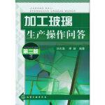 加工玻璃生产操作问答,化学工业出版社,刘志海9787122141392