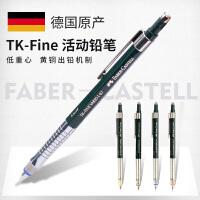 德国进口辉柏嘉活动铅笔TK-Fine Vario L 0.3/0.5mm绘图设计自动铅笔自带橡皮