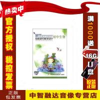 正版包票新课程初中生物课堂教学专题培训 怎样开发课程资源 2DVD 视频音像光盘影碟片