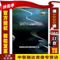 正版包票 冶金煤气安全电视专题讲座 万成略 1DVD 视频讲座光盘影碟片