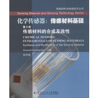 化学传感器:传感材料基础(第2册)传感材料的合成及改性 (摩尔)科瑞特森科韦 编