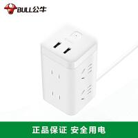 公牛大魔方USB插座-GNV-UU2126插座/智能USB插座/插排/插线板/排插/接线板/拖线板 大魔方USB插座