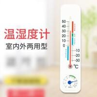 创意室内温度计家用温湿度计高精度干湿温度计壁挂墙式室温计