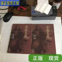 【二手旧书9成新】日本战国系列:丰臣秀吉・光与火 /[日]山冈庄八 重庆出版社
