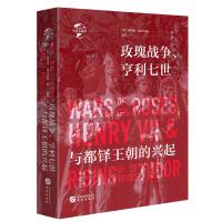 华文全球史058・玫瑰战争、亨利七世与都铎王朝的兴起